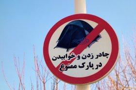 Interdiction de camper dans les parcs à proximité des ponts !